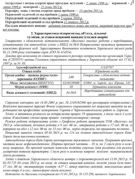 форма н-1 приклад заповнення