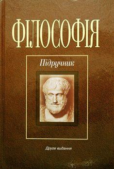 Філософія сидоренко о п