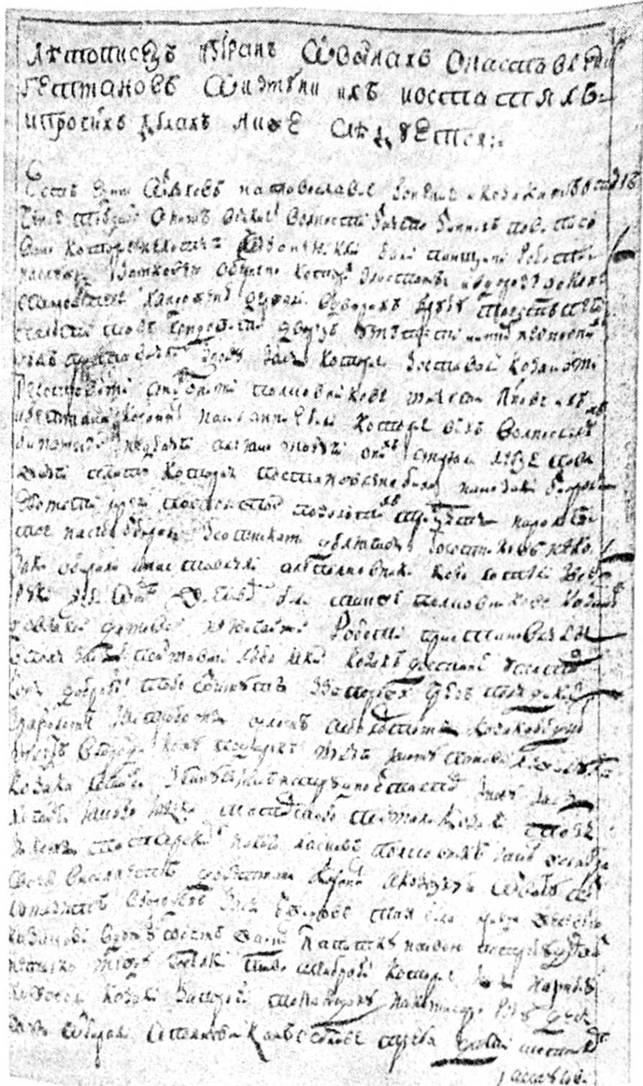 Фото літопису м гунашевського фото 63-893