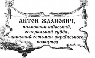 Картинки по запросу антон жданович