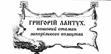 Григорій лантух кошовий отаман