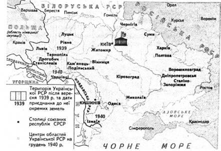 """Картинки по запросу """"Українські землі 1939 – 1940 рр"""""""