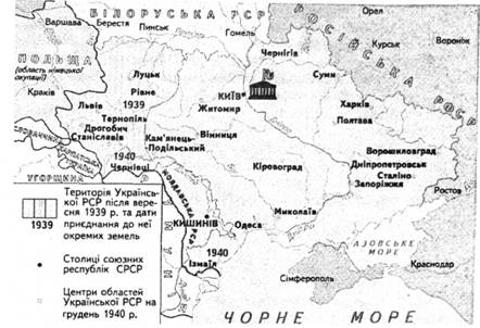 Україна у 1939 1940 рр