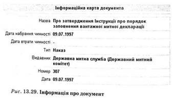 Інформація про документ