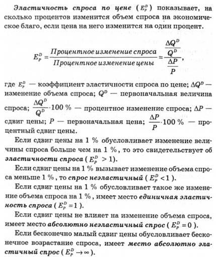 Коэффициент фишера через коэффициент эластичности