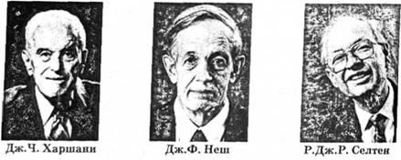 an analysis of the theories by john c harsanyi john nash reinhard selten robert w fogel and douglass