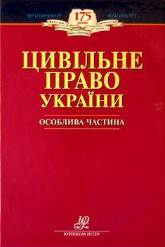 Цивільне право україни особлива