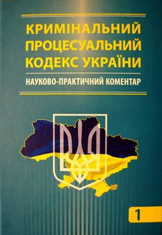 Цивільний кодекс україни стаття 242