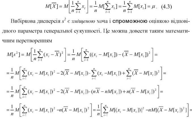 Точкове оцінювання Властивості статистичних оцінок Методи  Методи статистичного оцінювання параметрів