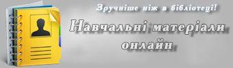 Бібліотека українських підручників